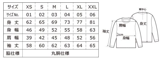 ロングスリーブ Tシャツ (1.6インチリブ)