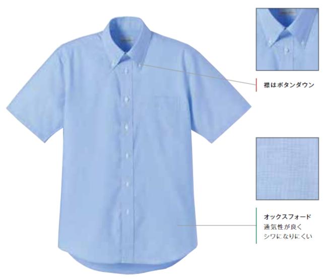 オックスフォード半袖シャツ
