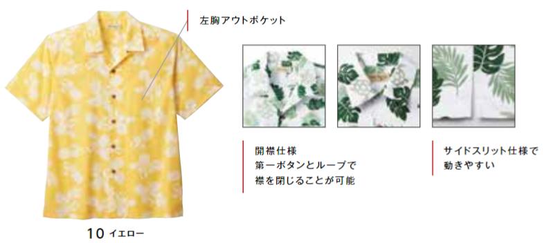 アロハシャツ(パイナップル)