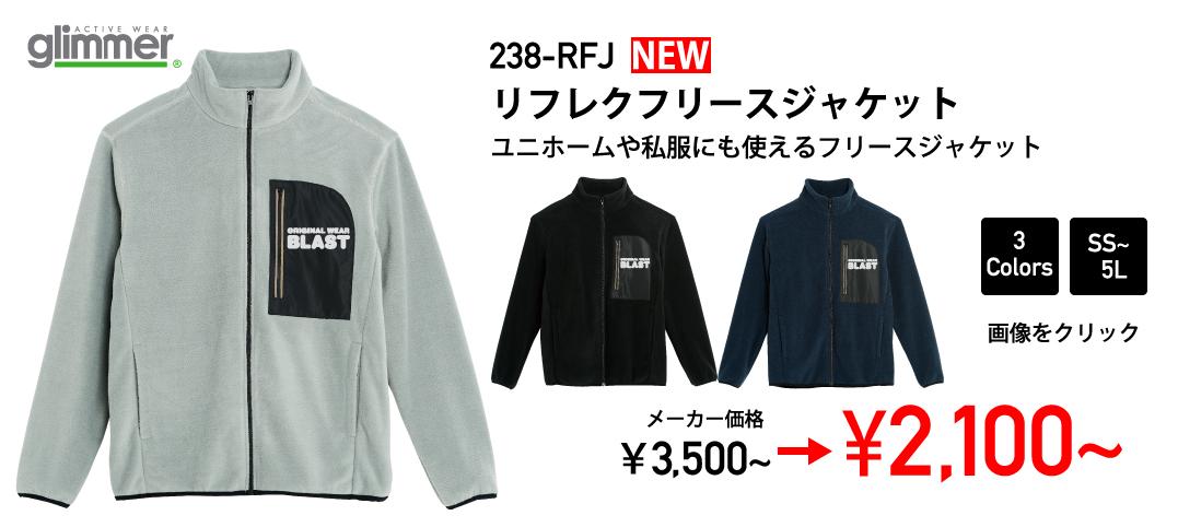 238-RFJ